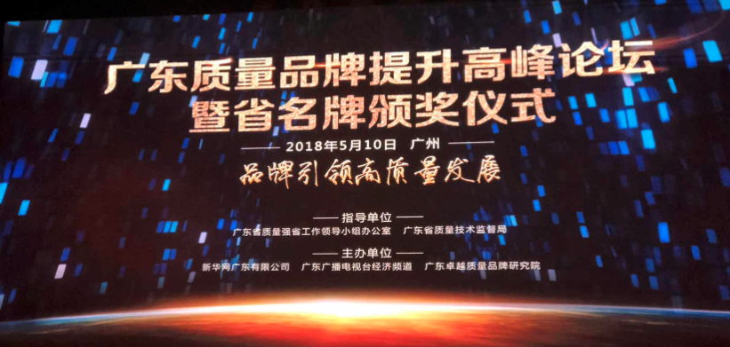 """热烈庆祝七喜电脑的计算产品荣获""""广东省名牌产品""""称号"""