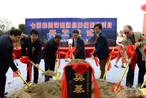 七喜集团湘北肿瘤医院项目在常德经开区开工