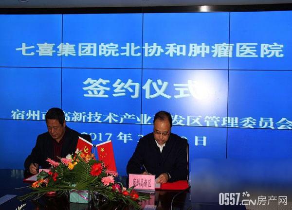 宿州高新区与广州七喜集团成功签约皖北肿瘤医院投资合作项目