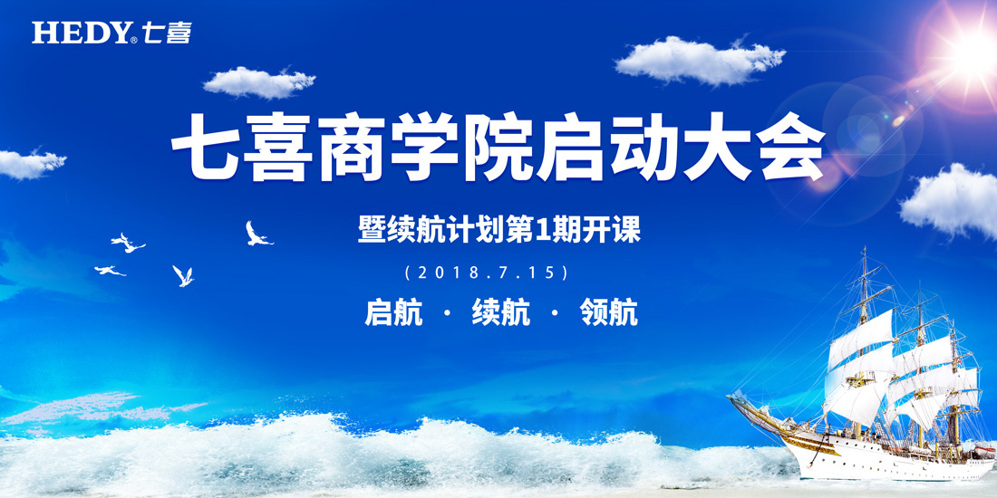 喜讯 | 热烈祝贺七喜集团商学院正式启动!