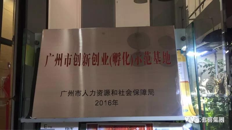 广州市科技创新委员会赴七喜创意园考察调研