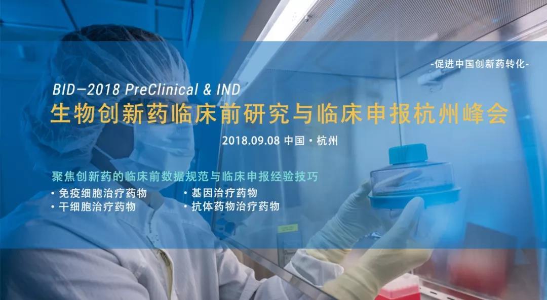 广州百暨基因召开BG-T19 CAR-T细胞技术临床试验专家研讨会
