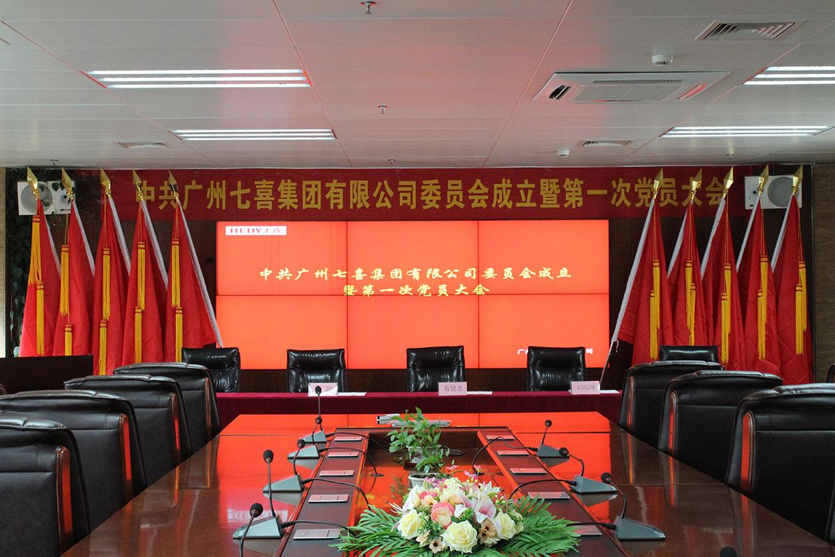 中共广州七喜集团有限公司委员会成立暨第一次党员大会圆满召开