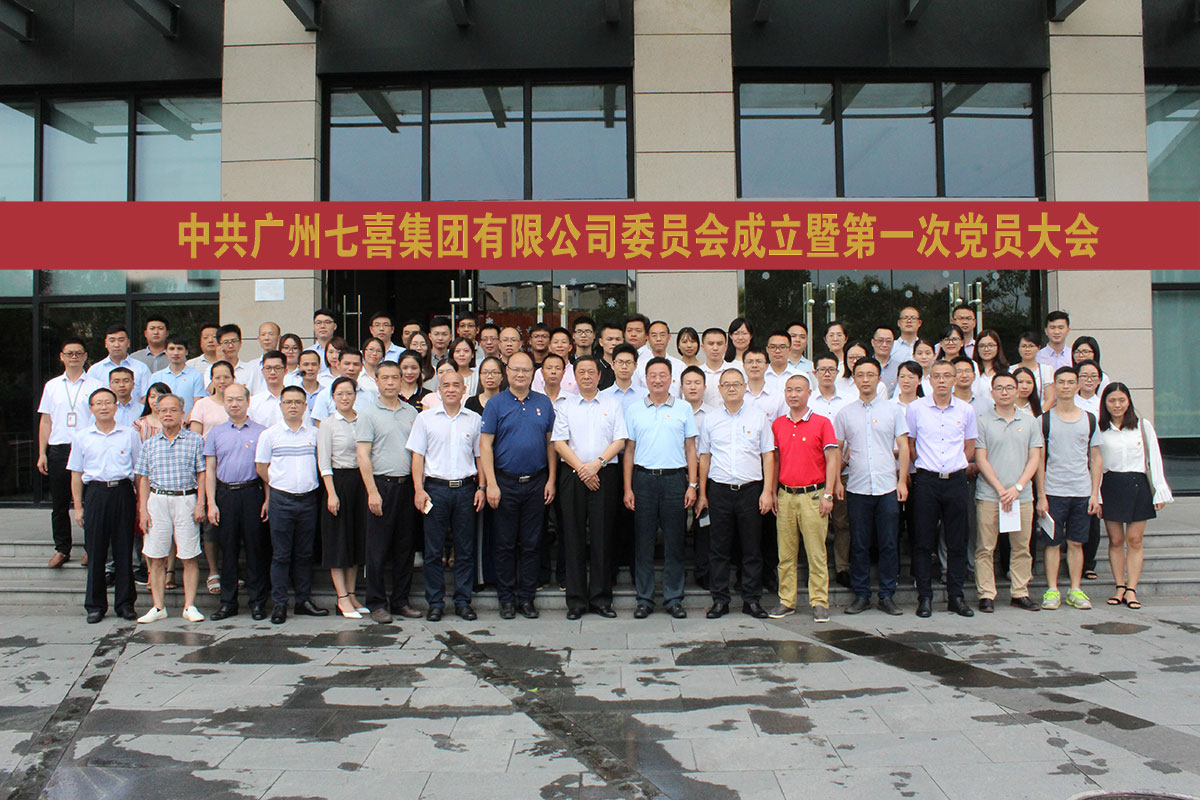 【视频】中共广州七喜集团有限公司委员会成立暨第一次党员大会圆满召开