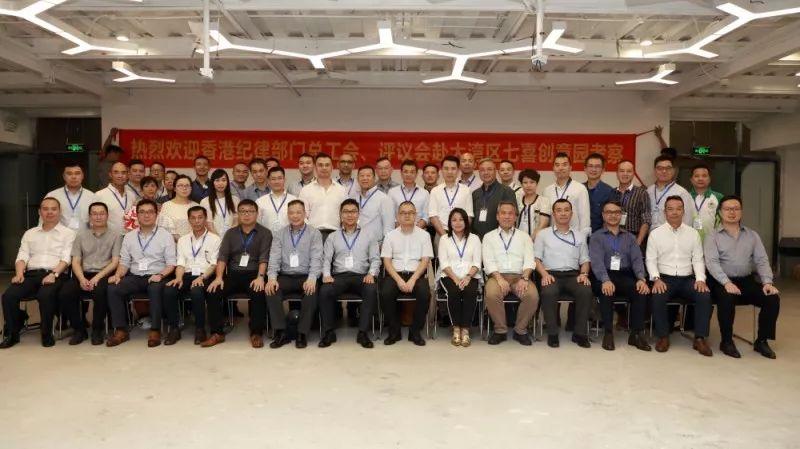 香港纪律部门总工会、评议会赴大湾区考察活动--七喜创意园参观活动