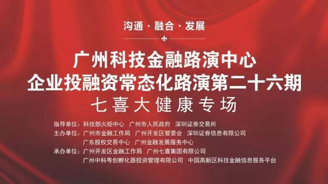 廣州科技金融路演中心企業投融資路演第二十六期 七喜大健康專場成功舉辦