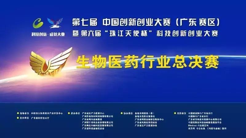 百暨基因 | 再传捷报!荣获中国创新创业大赛(广东赛区)二等奖!