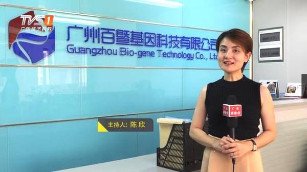 广东电视台《广东新焦点》报道—广州百暨基因科技有限公司