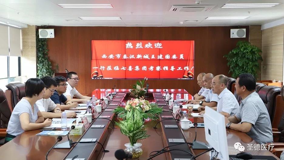 西安市领导莅临集团总部考察调研