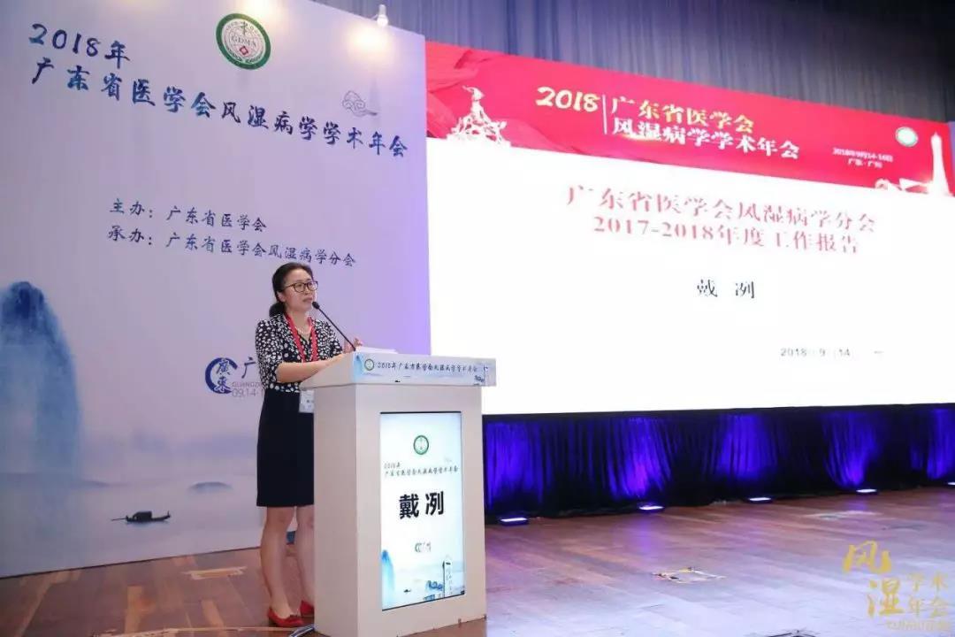 百奥泰 |2018年 广东省医学会风湿病学学术年会召开