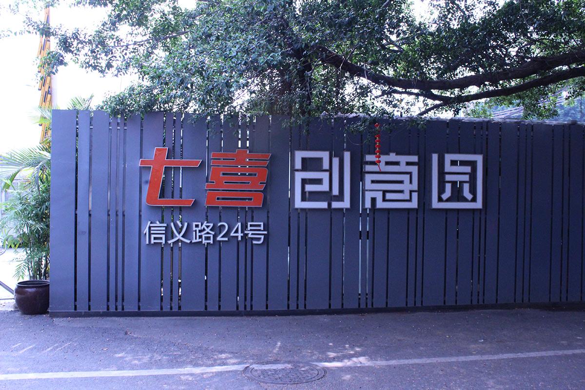 七喜創意園成為國家級科技企業孵化器培育單位