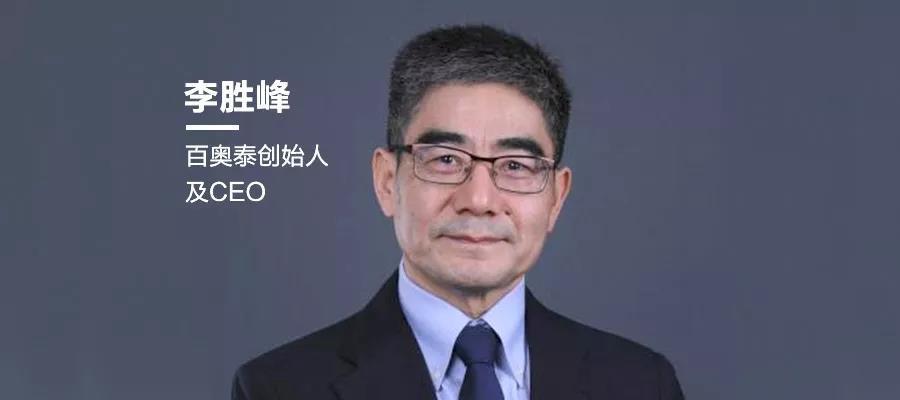 李胜峰博士专访:百奥泰全球进发!生物创新药、改良药与类似药的多点布局