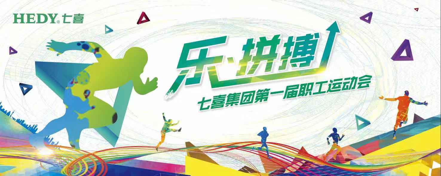 樂?拼搏丨七喜集團第一屆職工運動會成功舉辦!