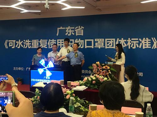 冲口街:七喜创意产业园召开关于广东省《可水洗重复使用织物口罩团体标准》发布会(组图)