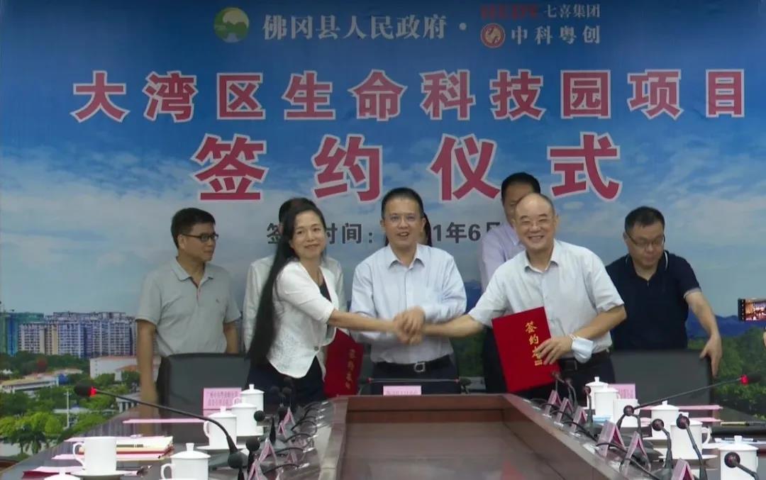 七喜集团、中科粤创与佛冈县人民政府签订《大湾区生命科技园项目投资协议书》年产值89亿元
